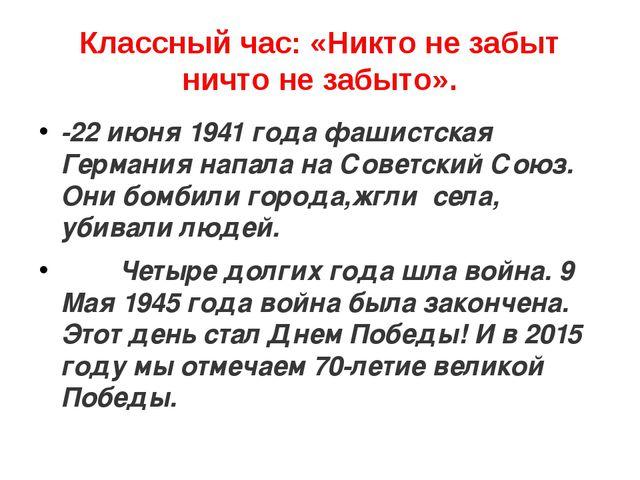 Классный час: «Никто не забыт ничто не забыто». -22 июня 1941 года фашистская...