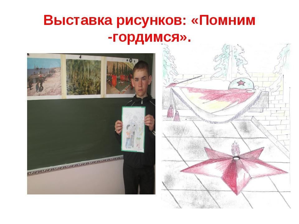 Выставка рисунков: «Помним -гордимся».