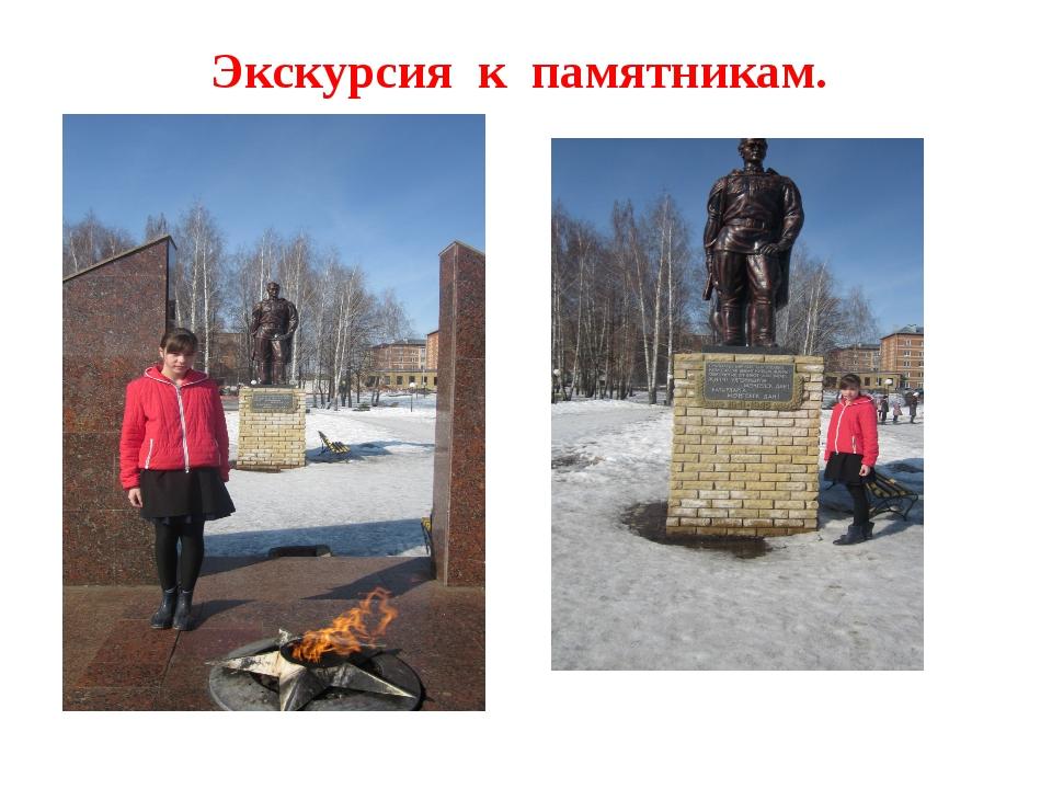 Экскурсия к памятникам.