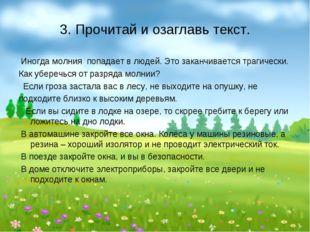 3. Прочитай и озаглавь текст. Иногда молния попадает в людей. Это заканчивает