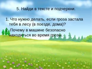 5. Найди в тексте и подчеркни. 1. Что нужно делать, если гроза застала тебя в