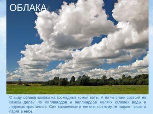 ОБЛАКА С виду облака похожи на громадные комья ваты. А из чего они состоят на
