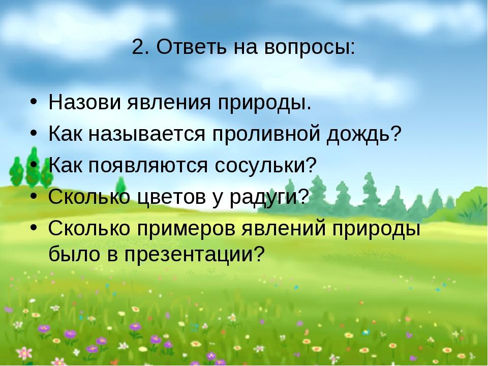 2. Ответь на вопросы: Назови явления природы. Как называется проливной дождь?...