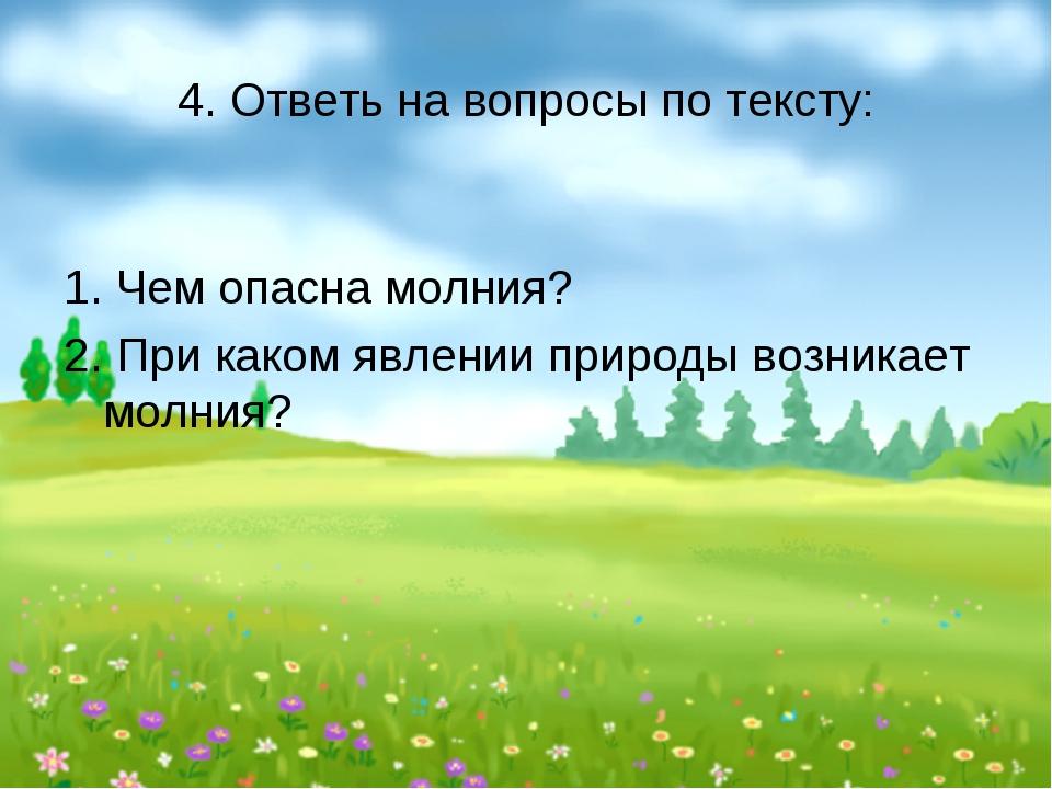 4. Ответь на вопросы по тексту: 1. Чем опасна молния? 2. При каком явлении пр...