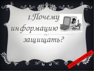 1.Почему информацию надо защищать? ТАЙМД РАУНД РОБИН
