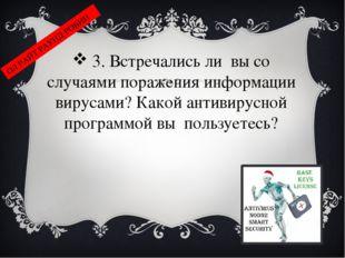 3. Встречались ли вы со случаями поражения информации вирусами? Какой антиви