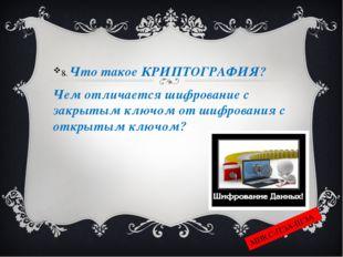 8. Что такое КРИПТОГРАФИЯ? Чем отличается шифрование с закрытым ключом от шиф