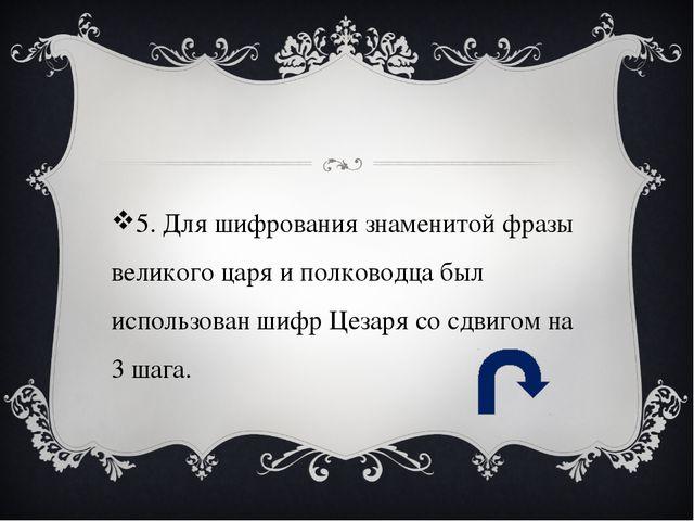 5. Для шифрования знаменитой фразы великого царя и полководца был использова...