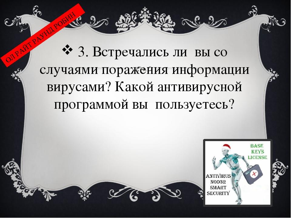 3. Встречались ли вы со случаями поражения информации вирусами? Какой антиви...