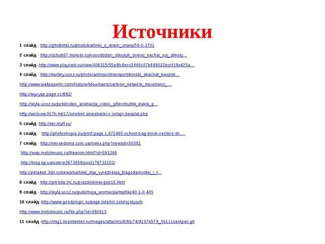 Источники 1 слайд - http://gifotkritki.ru/photo/kartinki_s_dnem_znanij/59-0-2...