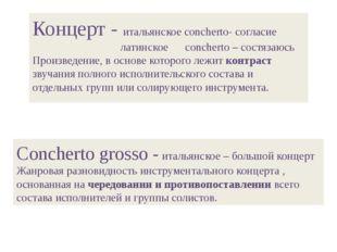 Концерт - итальянское concherto- согласие латинское concherto – состязаюсь Пр