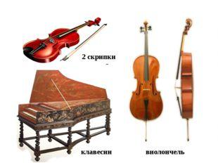 2 скрипки виолончель клавесин