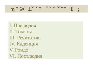 Кончерто гроссо №1 I. Прелюдия II. Токката III. Речитатив IV. Каденция V. Рон