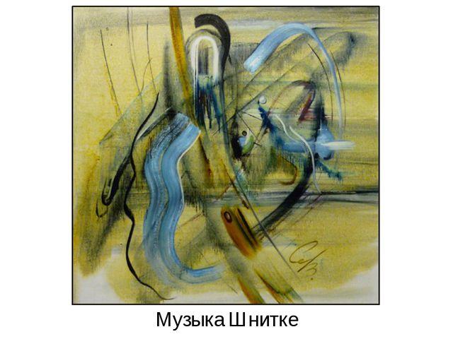 Музыка Шнитке