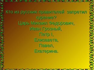 Кто из русских правителей запретил курение? Царь Михаил Федорович, Иван Грозн