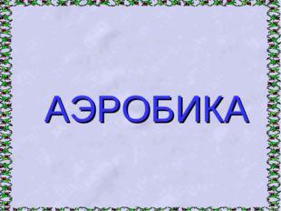 АЭРОБИКА