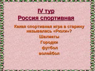 IV тур Россия спортивная Какая спортивная игра в старину называлась «Рюхи»? Ш