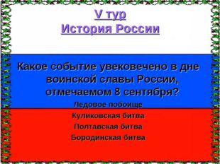 V тур История России Какое событие увековечено в дне воинской славы России, о