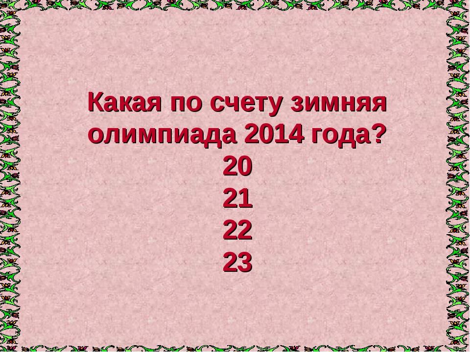 Какая по счету зимняя олимпиада 2014 года? 20 21 22 23