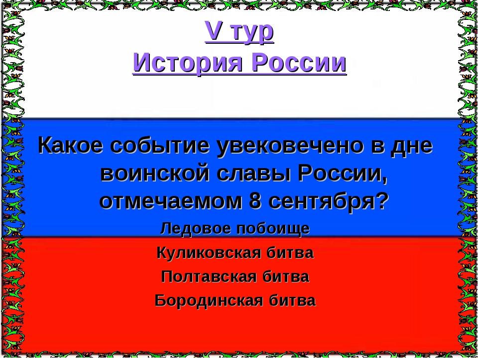 V тур История России Какое событие увековечено в дне воинской славы России, о...