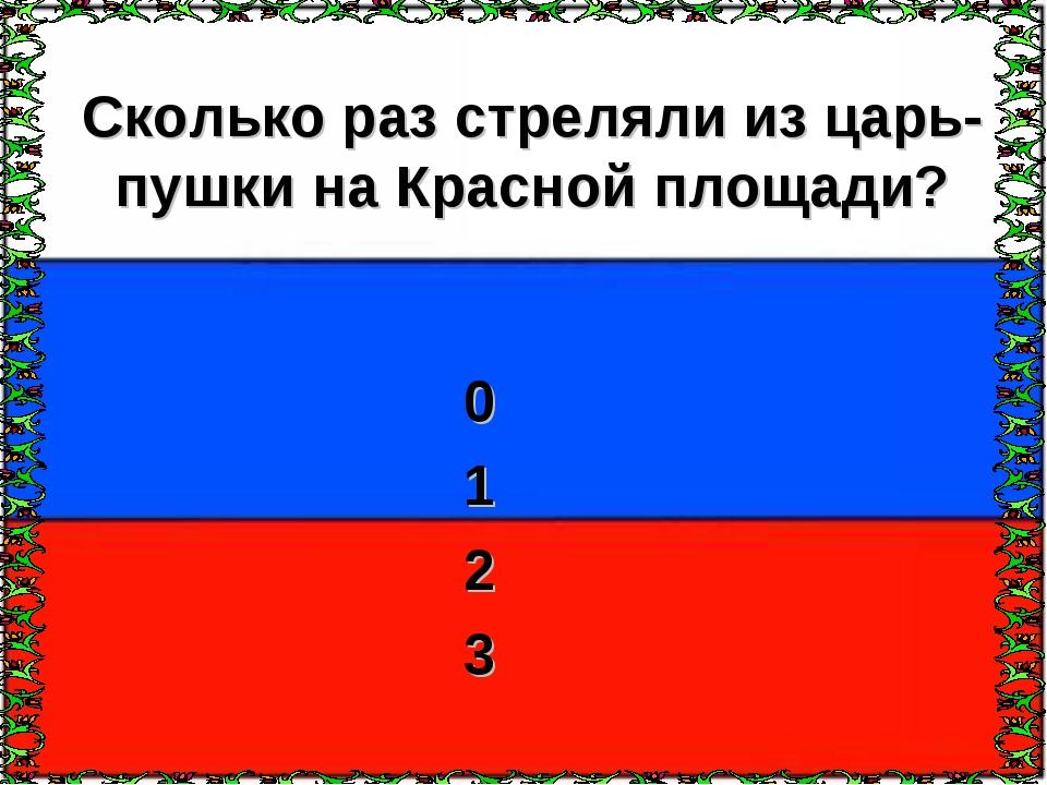 Сколько раз стреляли из царь-пушки на Красной площади? 0 1 2 3