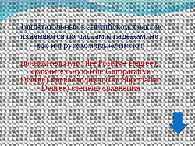 Способы образования степеней сравнения в английском языке зависят от количест...