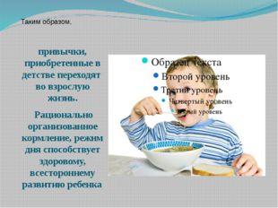 Таким образом, привычки, приобретенные в детстве переходят во взрослую жизнь.