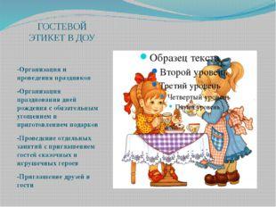 ГОСТЕВОЙ ЭТИКЕТ В ДОУ -Организация и проведения праздников -Организация празд