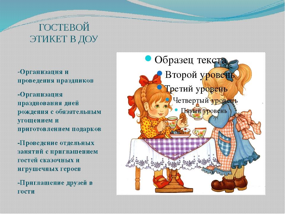 ГОСТЕВОЙ ЭТИКЕТ В ДОУ -Организация и проведения праздников -Организация празд...