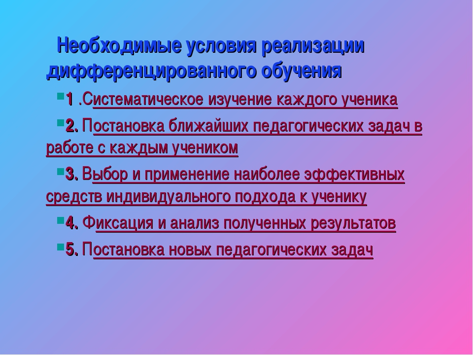 Необходимые условия реализации дифференцированного обучения 1 .Систематическо...
