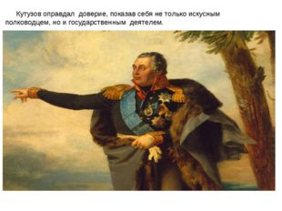 КутКутузов оправдал доверие, показав себя не только искусным полководцем, но