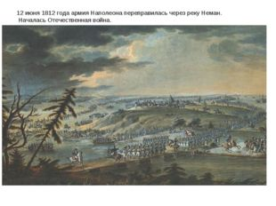 12 июня 1812 года армия Наполеона переправилась через реку Неман. Началась От