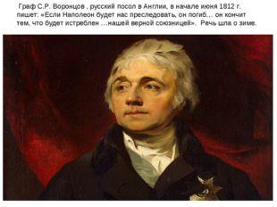 Семён Романович Воронцов Граф С.Р. Воронцов , русский посол в Англии, в начал