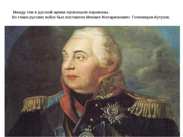 Между тем в русской армии произошли перемены. Во главе русских войск был пос...