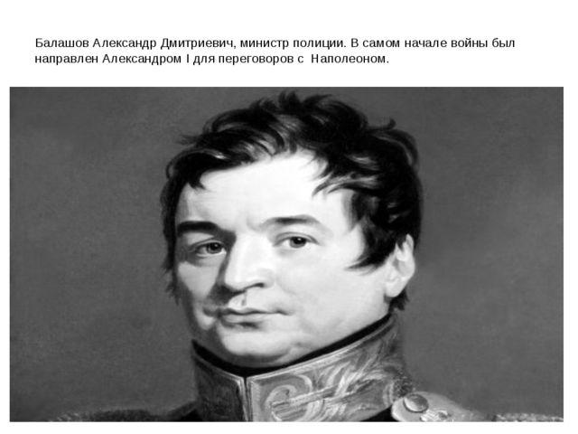 Александр Дмитриевич Балашов Балашов Александр Дмитриевич, министр полиции. В...