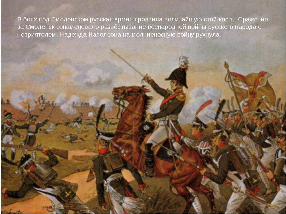 В боях под Смоленском русская армия проявила величайшую стойкость. Сражение...