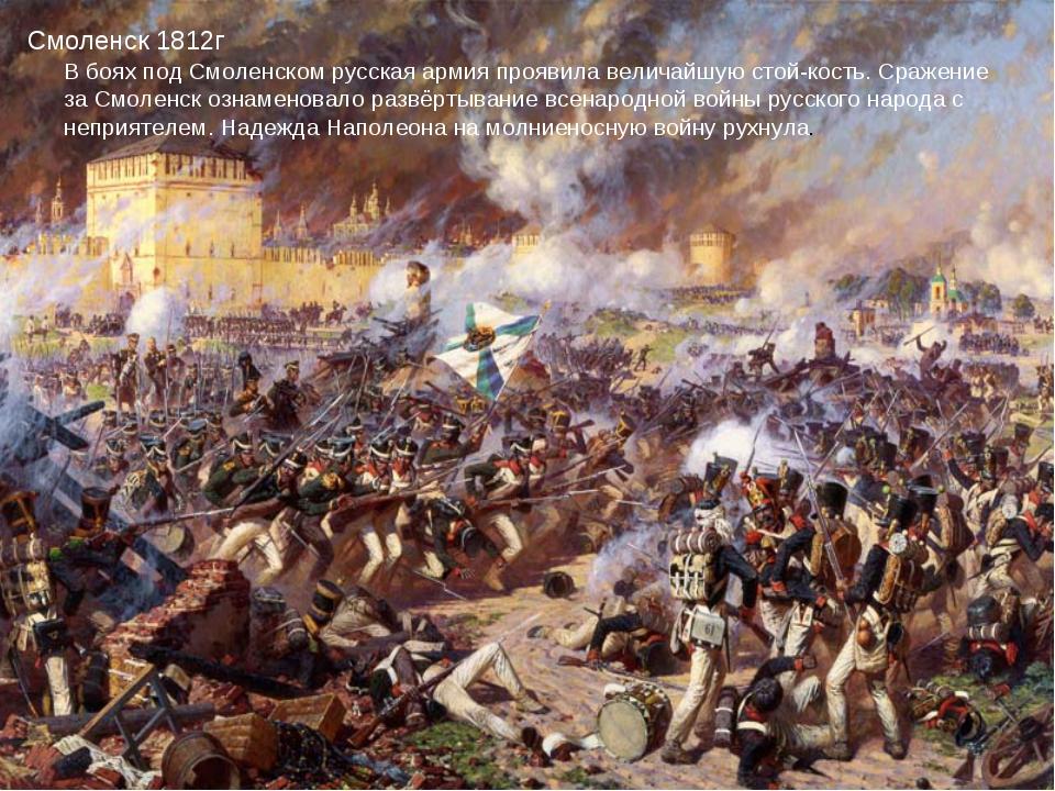 Смоленск 1812г В боях под Смоленском русская армия проявила величайшую стойк...