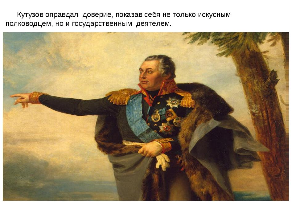 КутКутузов оправдал доверие, показав себя не только искусным полководцем, но...
