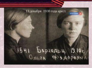 13 декабря 1938 года арест.
