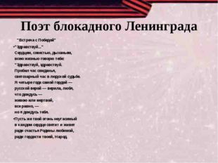 """Поэт блокадного Ленинграда """"Встреча с Победой"""" """"Здравствуй..."""" Сердцем, сове"""
