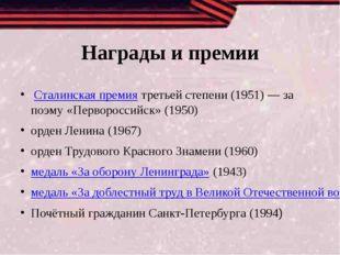 Награды и премии Сталинская премиятретьей степени (1951)— за поэму «Перворо
