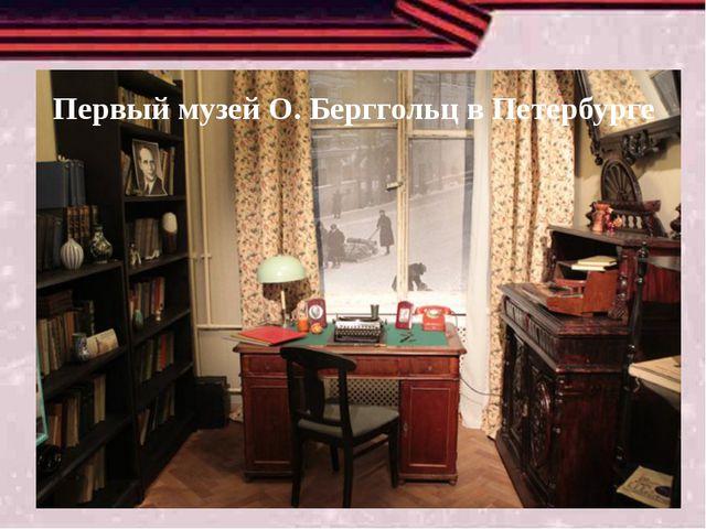 Первый музей О. Берггольц в Петербурге