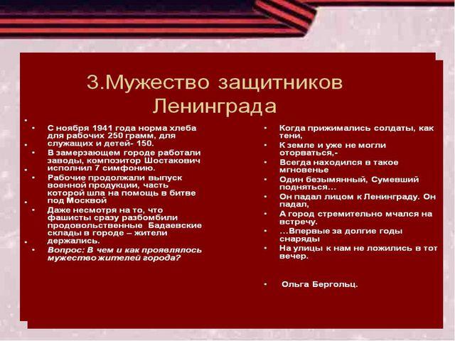Поэт блокадного Ленинграда