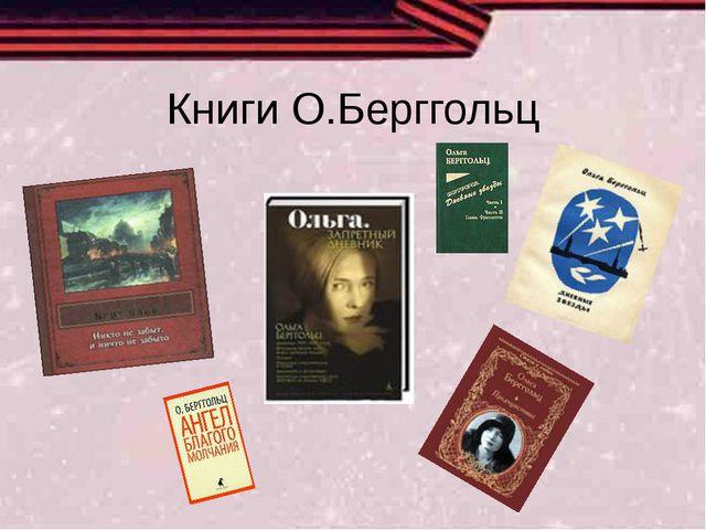 Книги О.Берггольц