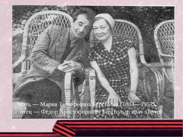 Мать— Мария Тимофеевна Берггольц (1884—1957), отец— Фёдор Христофорович Бе...