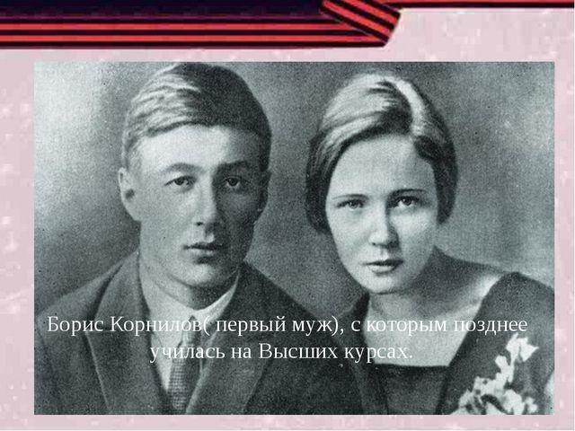 Борис Корнилов( первый муж), с которым позднее училась на Высших курсах.