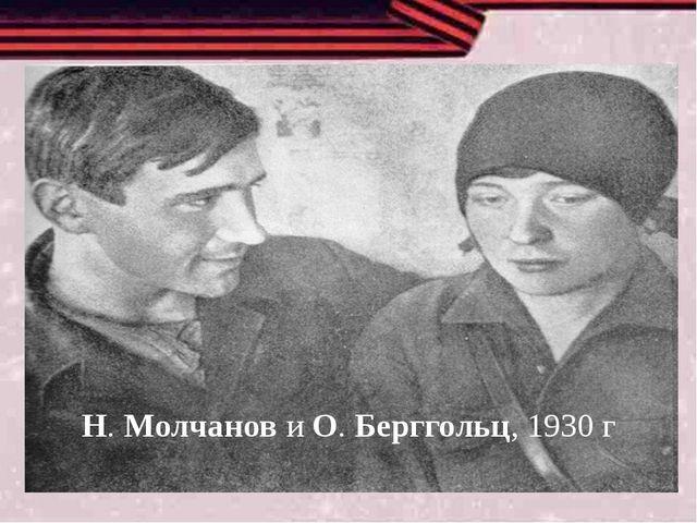 Н.МолчановиО.Берггольц, 1930 г