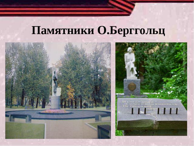 Памятники О.Берггольц