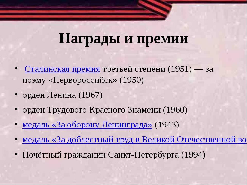 Награды и премии Сталинская премиятретьей степени (1951)— за поэму «Перворо...