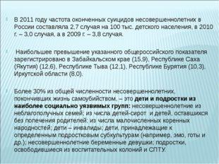 В 2011 году частота оконченных суицидов несовершеннолетних в России составлял